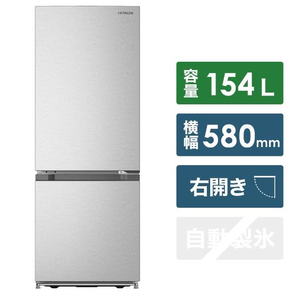 【2018年12月26日発売】 【標準設置費込み】 日立 HITACHI 《基本設置料金セット》RL-154JA-S 冷蔵庫 プラチナシルバー [2ドア /右開きタイプ /154L]