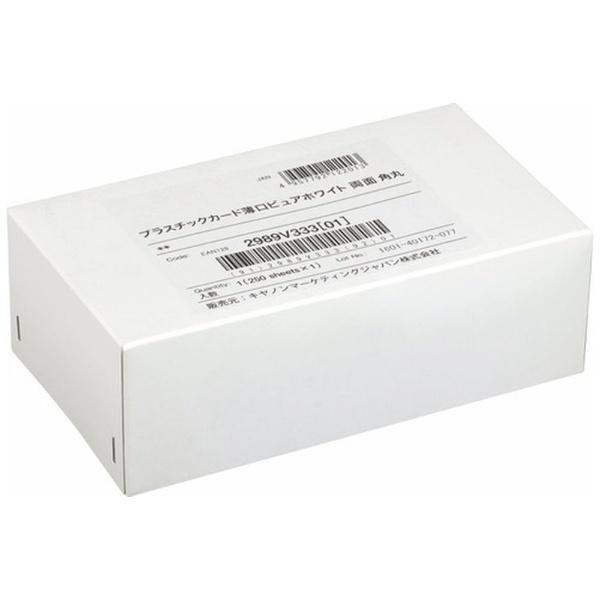 【送料無料】 キヤノン CANON プラスチックカード 薄口 両面 角丸[250枚] ピュアホワイト