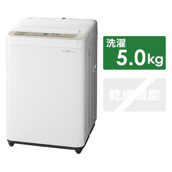 【2018年11月25日発売】 【標準設置費込み】 パナソニック Panasonic NA-F50B12-N 全自動洗濯機 シャンパン [洗濯5.0kg /乾燥機能無 /上開き]