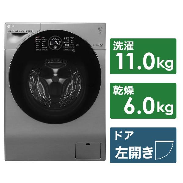 【標準設置費込み】 LG FG1611H2V ドラム式洗濯乾燥機 ステンレスシルバー [洗濯11.0kg /乾燥6.0kg /ヒーター乾燥 /左開き]