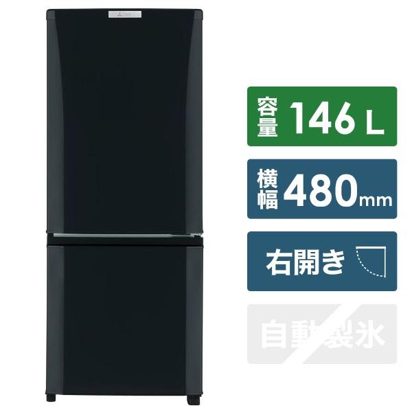 【標準設置費込み】 三菱 Mitsubishi Electric 《基本設置料金セット》MR-P15D-B 冷蔵庫 Pシリーズ サファイアブラック [2ドア /右開きタイプ /146L]