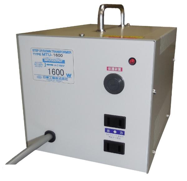 【送料無料】 日章工業 MTU-1600 変圧器