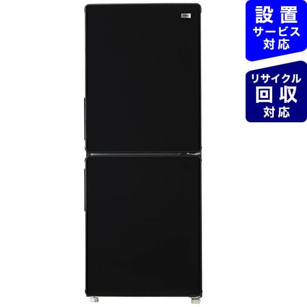 【標準設置費込み】 ハイアール Haier 《基本設置料金セット》JR-NF148B-K 冷蔵庫 Haier Global Series ブラック [2ドア /右開きタイプ /148L]