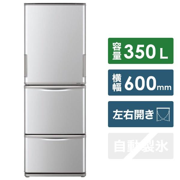 【2018年11月20日発売】 【標準設置費込み】 シャープ SHARP 《基本設置料金セット》SJ-W351E-S 冷蔵庫 シルバー系 [3ドア /左右開きタイプ /350L]
