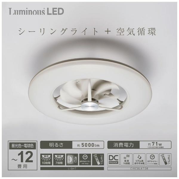 【送料無料】 ドウシシャ DOSHISHA リモコン付サーキュレーター機能搭載LEDシーリングライト 調光・調色 DCC-12CM-DNL [12畳 /白色~電球色]