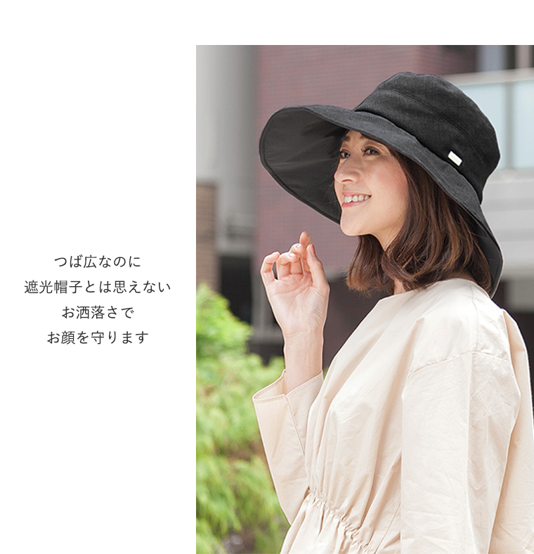 100%完全遮光 国産 つば広 帽子 キャペリンハット 麻混 撥水 全2色