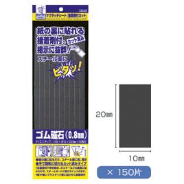 マグタッチシート粘着75カット(20P)【黒板・ホワイトボード用品/マグネシート】