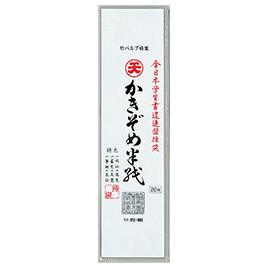 書初用紙 画仙八切判(50パック)【描画用品/書道用品】