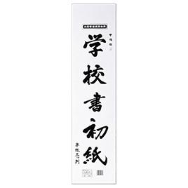 学校書初紙 三ツ判10枚(100パック)【描画用品/書道用品】