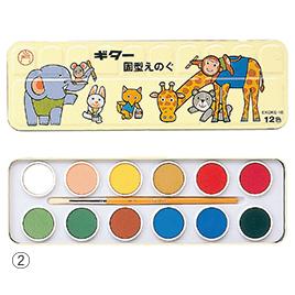 ギター固形水彩えのぐ12色 6個組【描画用品/水彩えのぐ】