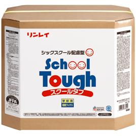スクールタフ18L【清掃用品/ワックス】
