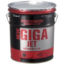 NEWギガジェット18L【清掃用品/ワックス】