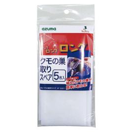 超激安特価 10000円以上で送料無料 清掃用品 スチームクリーナー クモの巣取りスペア5枚入 高品質