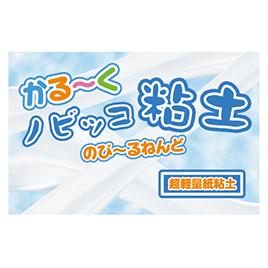かる~くノビッコ粘土60個【造形・制作素材/軽量ねんど】