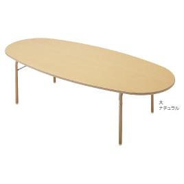 園児用楕円型テーブル 大 ナチュラル【備品/テーブル】