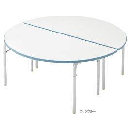 円型テーブル1200 2卓組エッジブルー【備品/テーブル】