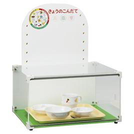 献立ボード付アクリルサンプルケース【給食用品/給食室用品】