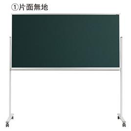 脚付黒板 片面 無地【黒板・ホワイトボード用品/黒板】