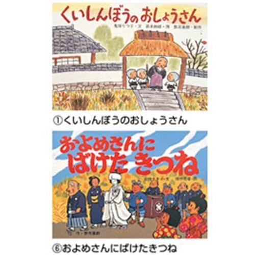 かみしばい日本のユーモア民話(全6巻)【絵本・紙芝居/紙芝居】