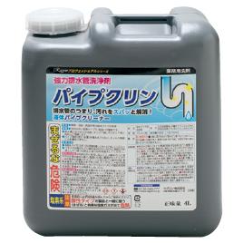 強力排水管洗浄剤 パイプクリン4L【台所用品/台所用洗剤】