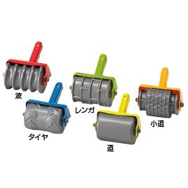 サンドローラー(10個組)【室外遊具/砂場用品】