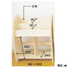 パインほんたてM2×530【備品/整理用品】