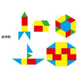 カラーしきつめ図形(大判)【学習用品/算数】