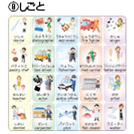 キッズナレッジカード(しごと)【学習用品/英語】