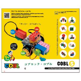 コブロック・コブル&アシストCD-R【学習用品/体験学習】