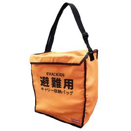 避難用キャリー収納バッグ オレンジ【防犯・防災・安全用品/防災用品】