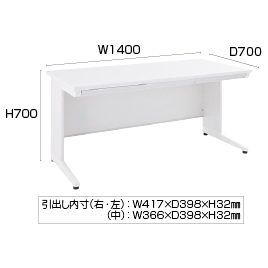 平机1400 ホワイト【整理保管・事務用家具/事務用デスク】