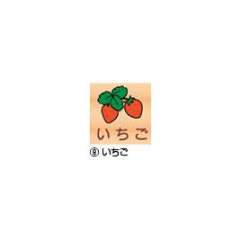 室名札(正面)200mm いちご【設備管理・収納用品/整理家具】