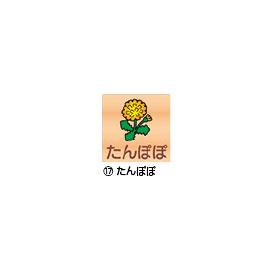 室名札(正面)200mm たんぽぽ【設備管理・収納用品/整理家具】