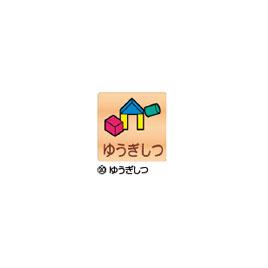 室名札(正面)200mm ゆうぎしつ【設備管理・収納用品/整理家具】