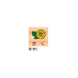 室名札(スイング)200mm きく【設備管理・収納用品/整理家具】