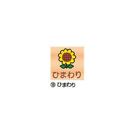 室名札(スイング)200mm ひまわり【設備管理・収納用品/整理家具】