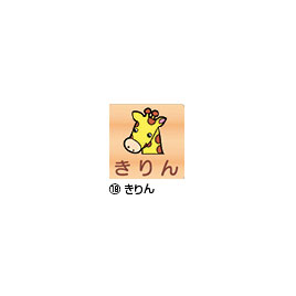 室名札(スイング)200mm きりん【設備管理・収納用品/整理家具】
