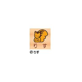 室名札(スイング)200mm りす【設備管理・収納用品/整理家具】