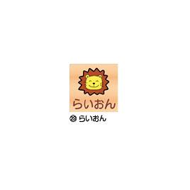 室名札(スイング)200mm らいおん【設備管理・収納用品/整理家具】