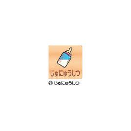 室名札(スイング)200 じゅにゅうしつ【設備管理・収納用品/整理家具】