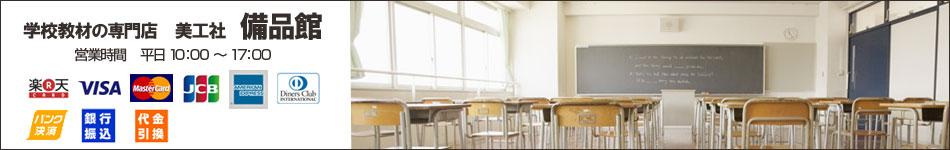 学校教材の専門店 美工社 備品館:プロユースな専門商品や安価な子供向け教材を取りそろえています。