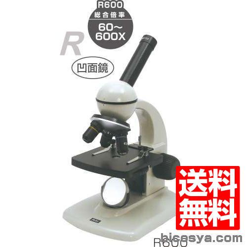 ステージ上下顕微鏡R600 送料無料[メール便不可](顕微鏡 ステージ上下顕微鏡 夏休み 自由研究 理科 実験キット マイクロスコープ)