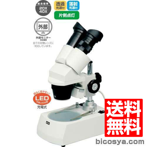 充電式双眼実体顕微鏡 送料無料[メール便不可](顕微鏡 双眼実体顕微鏡 夏休み 自由研究 理科 実験キット マイクロスコープ)