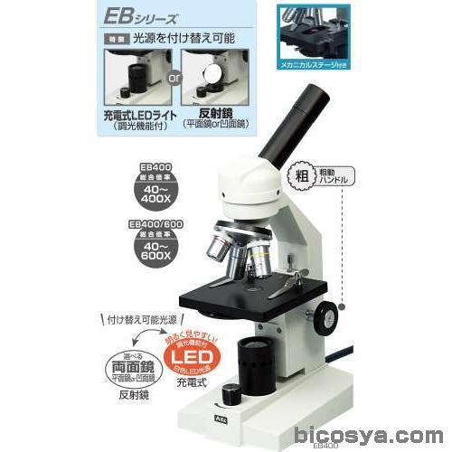 生物顕微鏡EB400/600(簡易メカニカルステージ付タイプ) 送料無料[メール便不可](顕微鏡 ステージ上下顕微鏡 夏休み 自由研究 理科 実験キット マイクロスコープ)