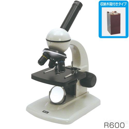 ステージ上下顕微鏡R600木箱小付 送料無料[メール便不可](顕微鏡 ステージ上下顕微鏡 夏休み 自由研究 理科 実験キット マイクロスコープ)