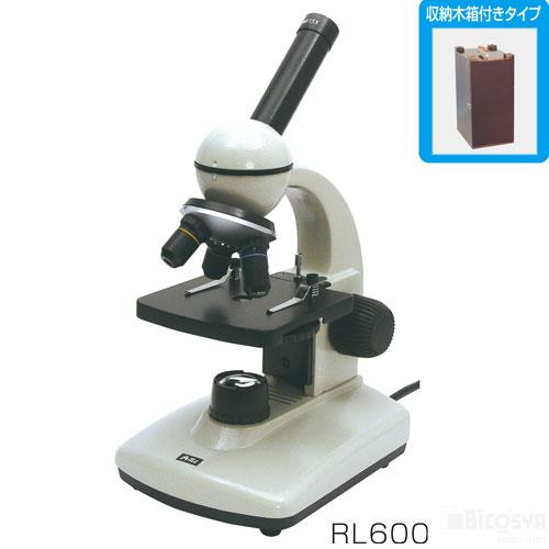 ステージ上下顕微鏡RL600木箱中付 送料無料[メール便](顕微鏡 ステージ上下顕微鏡 夏休み 自由研究 理科 実験キット マイクロスコープ)