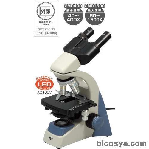 双眼生物顕微鏡2MD1000 送料無料[メール便不可](顕微鏡 ステージ上下顕微鏡 夏休み 自由研究 理科 実験キット マイクロスコープ)