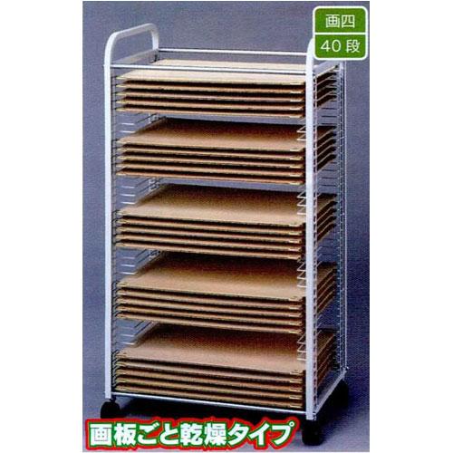 整理作品乾燥棚 しな合板画板40枚付 B01-6514