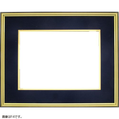 和額縁 4150 F10(530x455mm) 紺 ガラス仕様【送料無料】【和風/和室/日本画/仏画/額装】