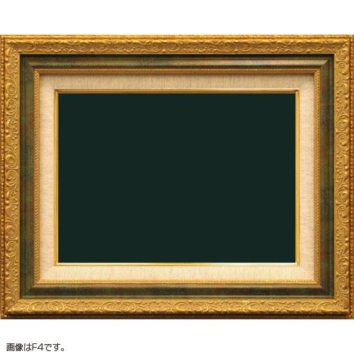 油額縁 8200 F8(455x380mm) G/グリーン アクリル【送料無料】【油絵画/キャンバス/個展/アンティーク風/額装】